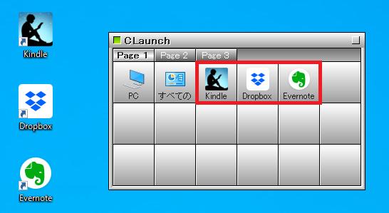 CLaunch登録後