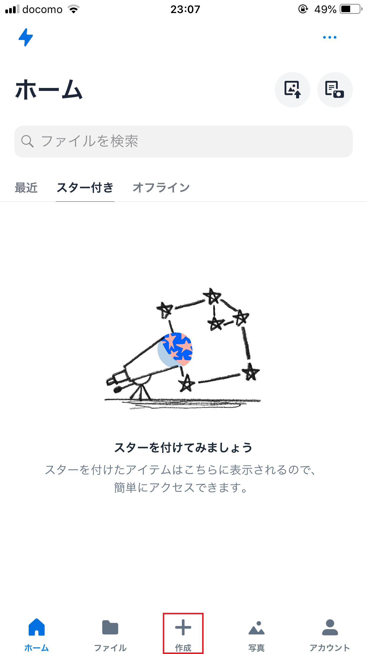Dropboxホーム画面