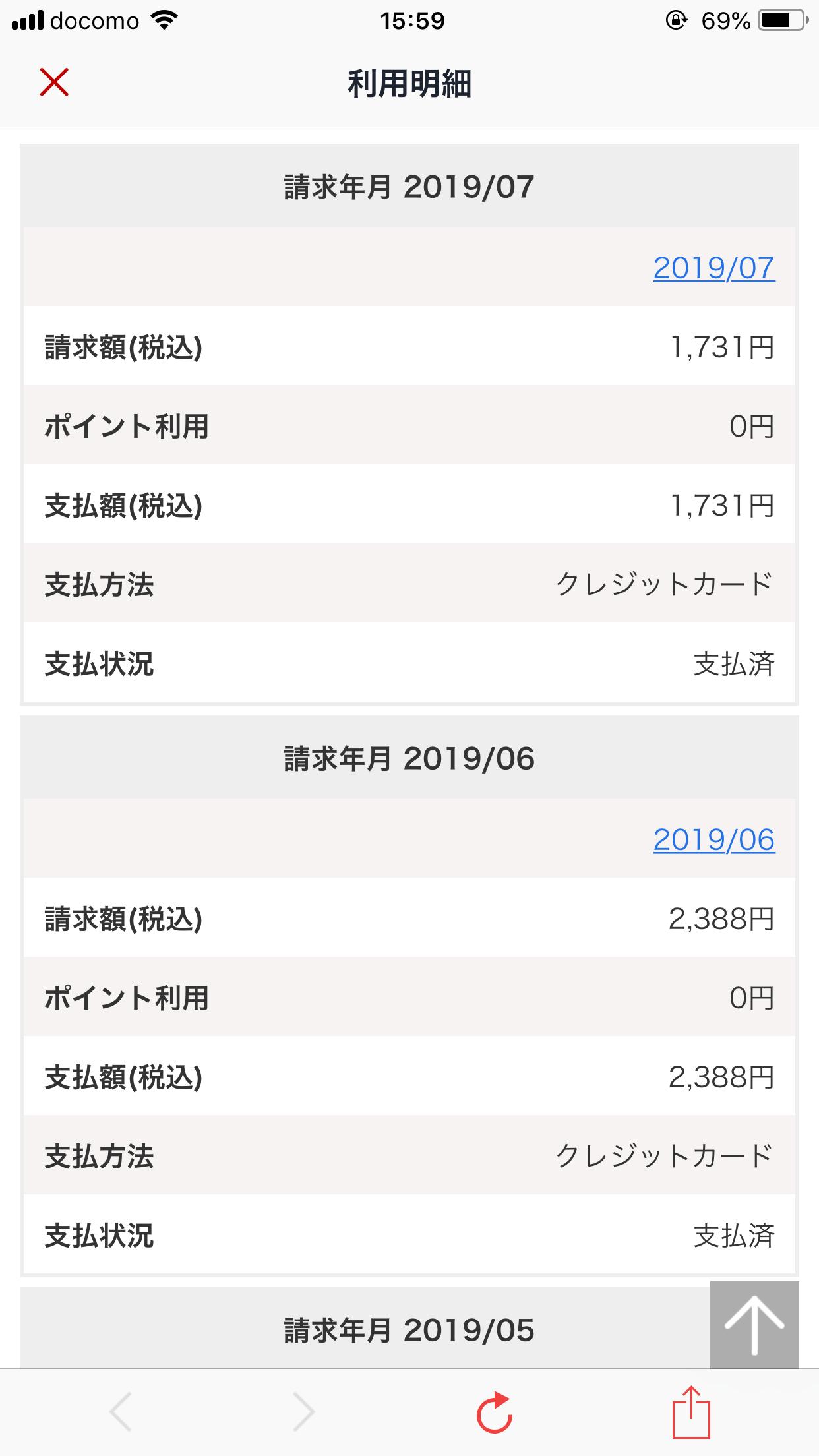 利用明細(2019/06〜2019/07)