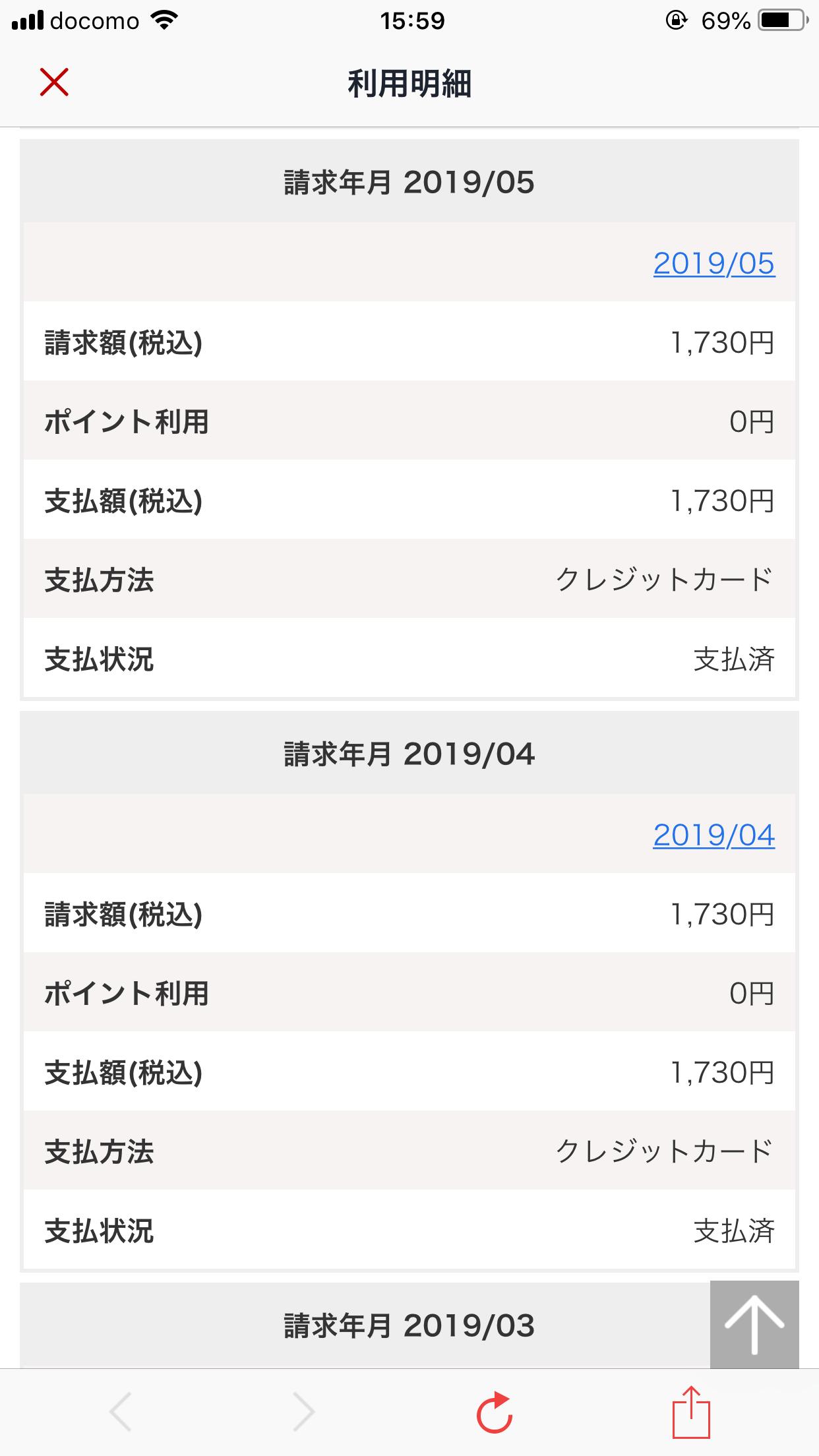 利用明細(2019/04〜2019/05)