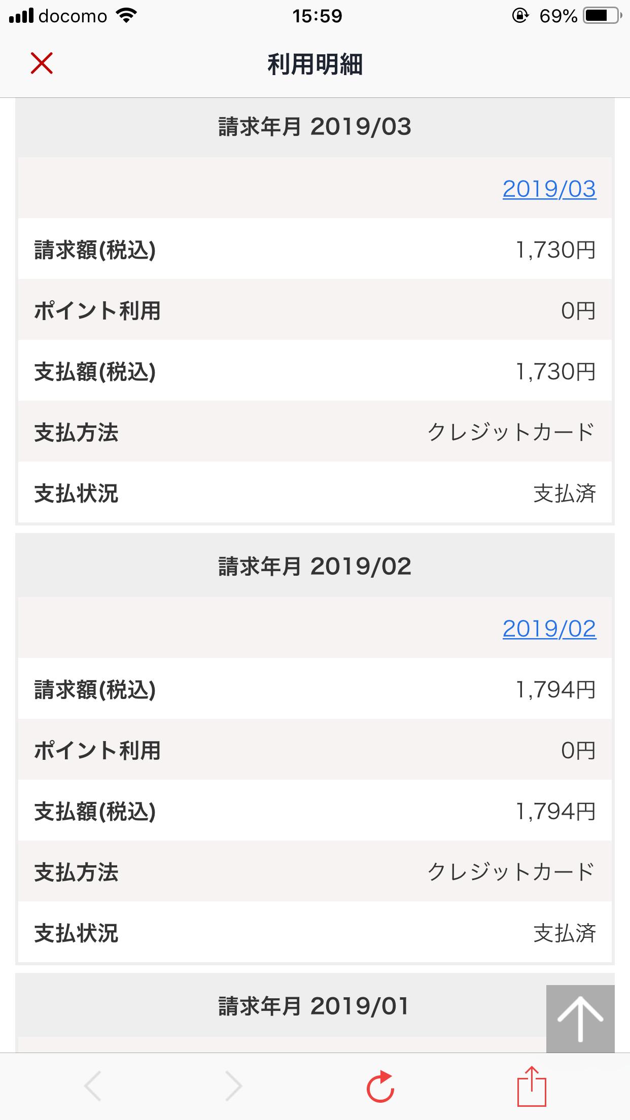 利用明細(2019/02〜2019/03)