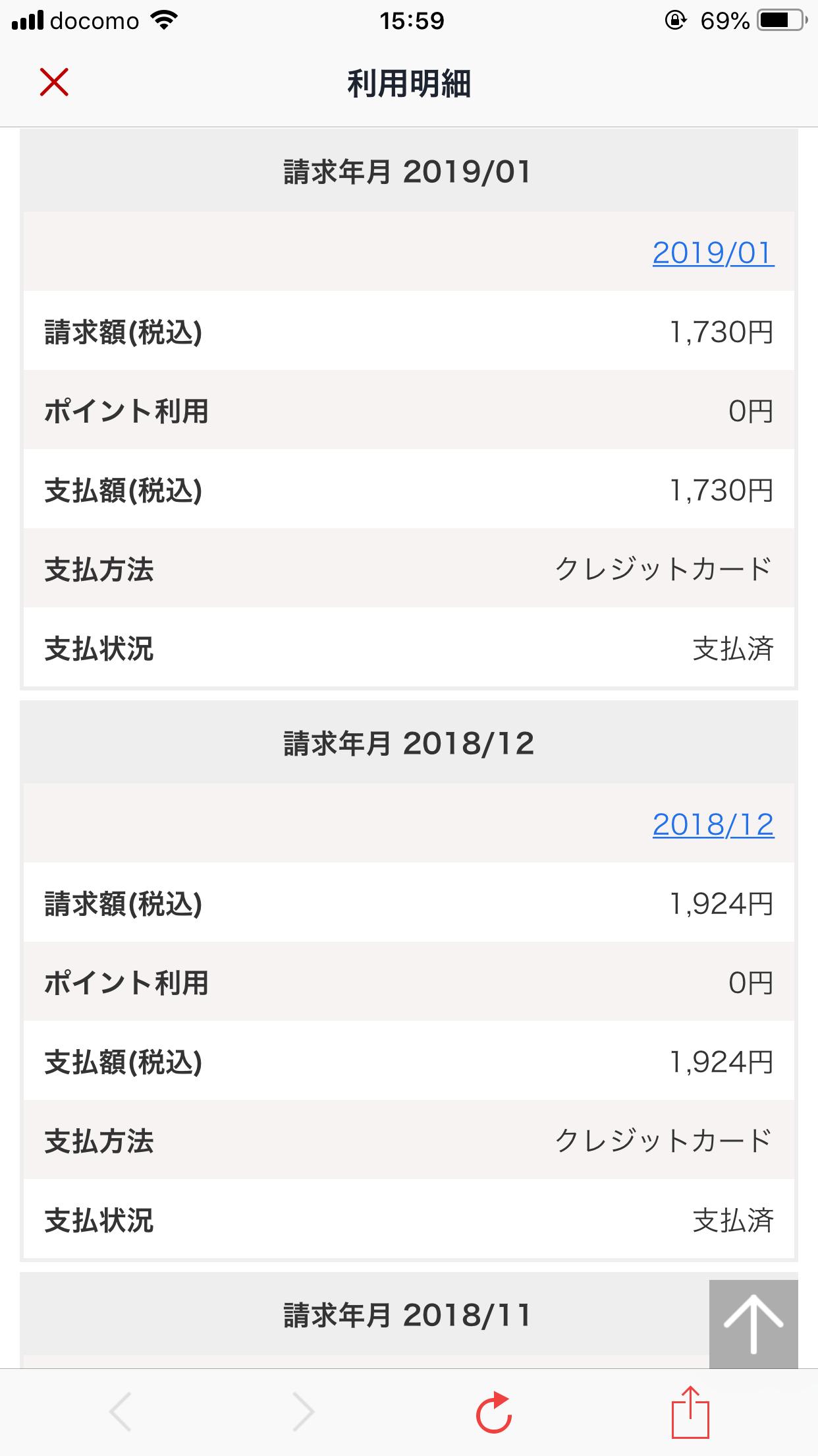 利用明細(2018/12〜2019/01)