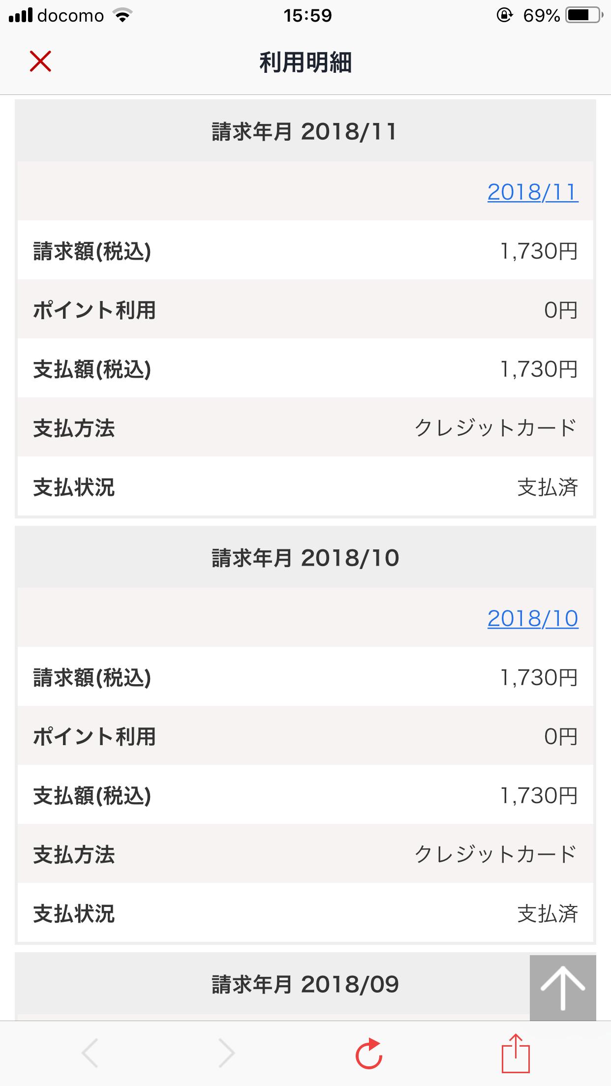 利用明細(2018/10〜2018/11)