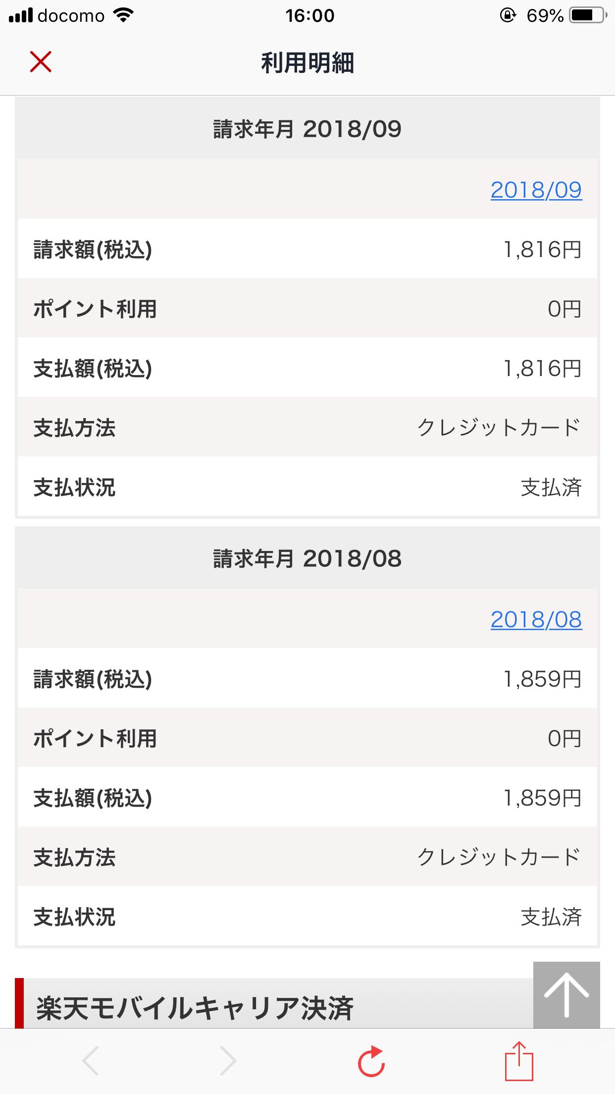 利用明細(2018/08〜2018/09)