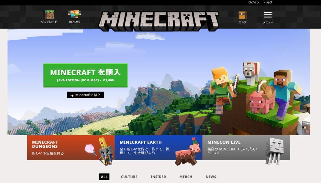 マインクラフト公式ホームページ