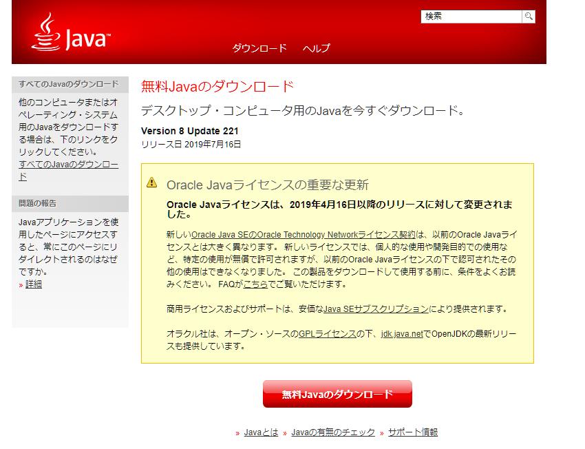Javaダウンロード画面