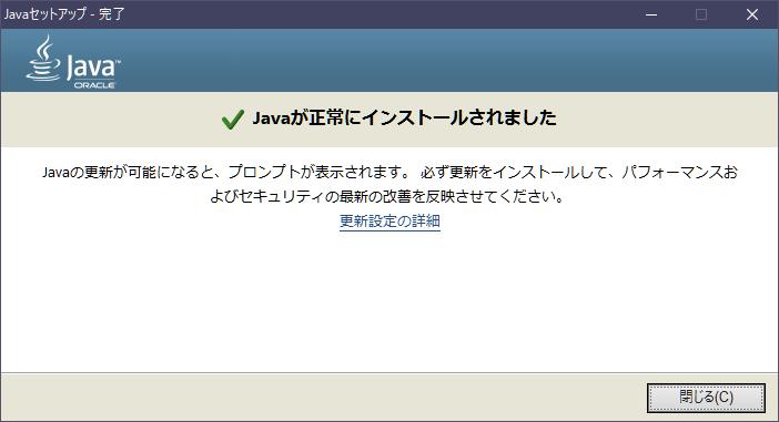 64bitJava導入