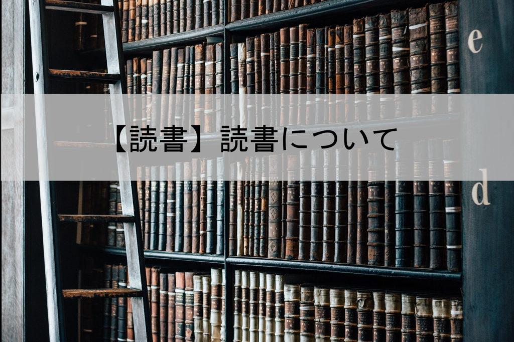 【アイキャッチ】読書について