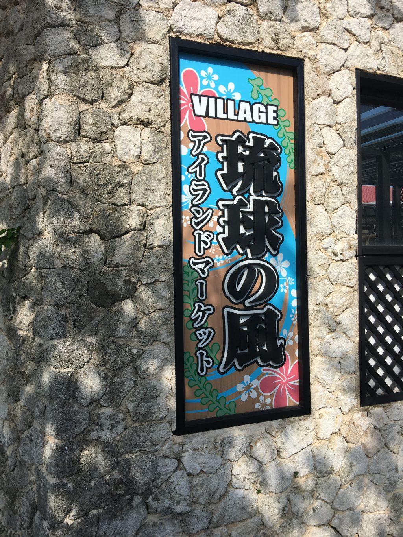 宮古島のホテル