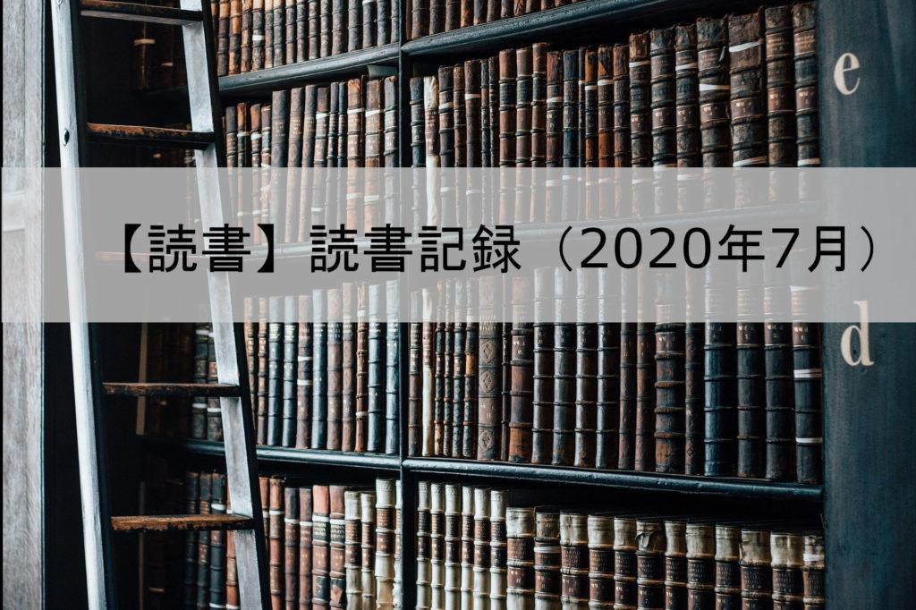 読書2020年7月