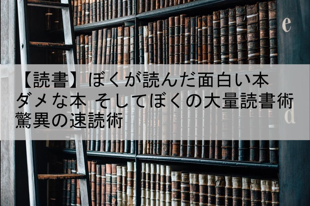 【読書】ぼくが読んだ面白い本・ダメな本 そしてぼくの大量読書術・驚異の速読術